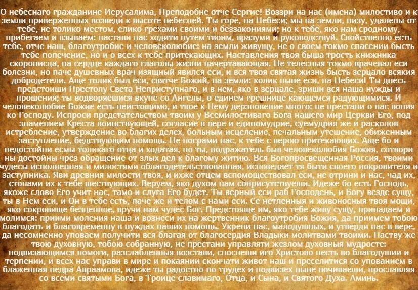 На фото третий вариант молитвы Сергию Радонежскому на удачную учебу или сдачу экзамена.