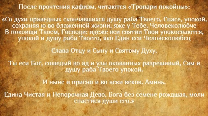 На фото текст «Тропари покойны».