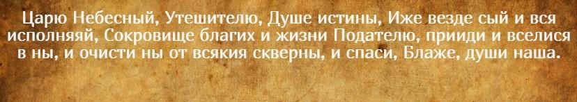 На фото текст молитвы «Царю Небесный».