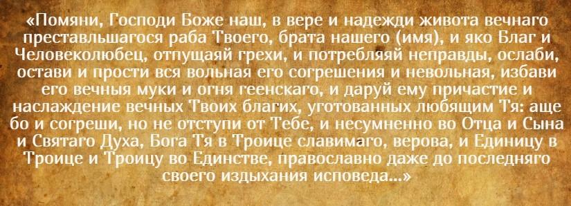 На фото текст молитвы «Помяни, Господи Боже наш…»