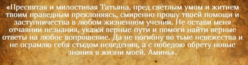 На фото изображен текст второй молитвы на успешную сдачу экзамена и учебу великомученице Татьяне.