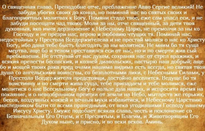 На фото текст второй молитвы Сергию Радонежскому об удачной сдаче экзамена и учебе.