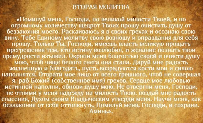 На фото текст второй покаянной молитвы перед исповедью в храме.