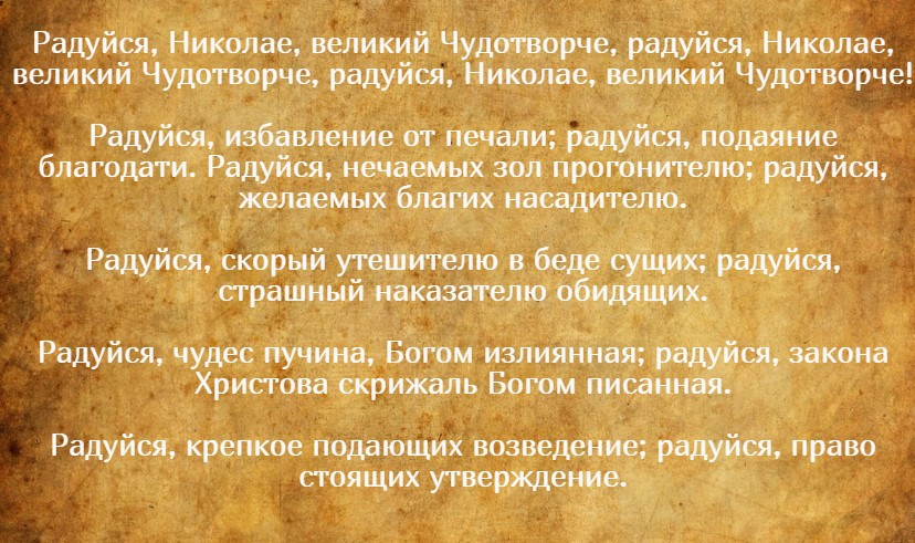 На фото 4 часть молитвы Николаю Чудотворцу, изменяющая судьбу.