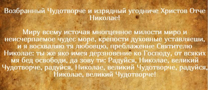 На фото 10 часть молитвы Николаю Чудотворцу, изменяющая судьбу.