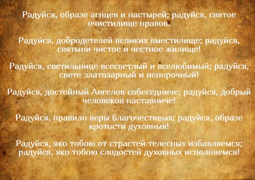 На фото изображена 3 часть молитвы Николаю Угоднику, изменяющая судьбу за сорок дней.