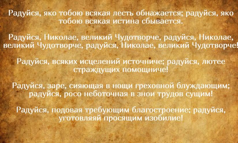 На фото 5 часть молитвы Николаю Чудотворцу, изменяющая судьбу.