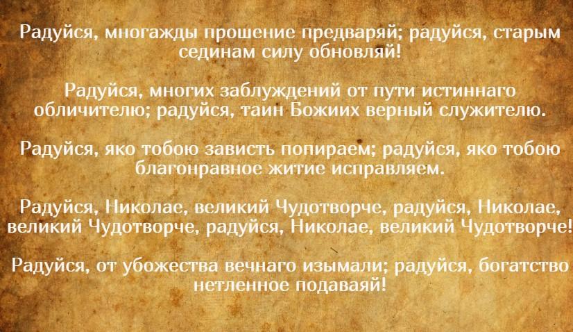 На фото 6 часть молитвы Николаю Чудотворцу, изменяющая судьбу.