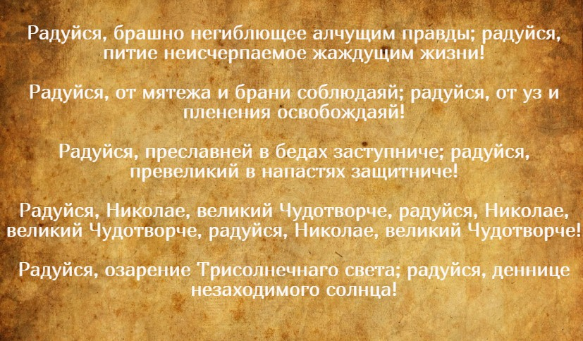 На фото 7 часть молитвы Николаю Чудотворцу, изменяющая судьбу.