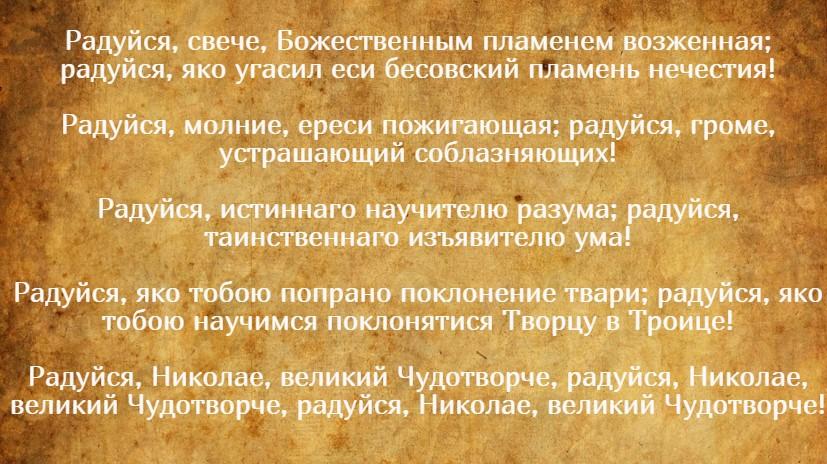 На фото 8 часть молитвы Николаю Чудотворцу, изменяющая судьбу.