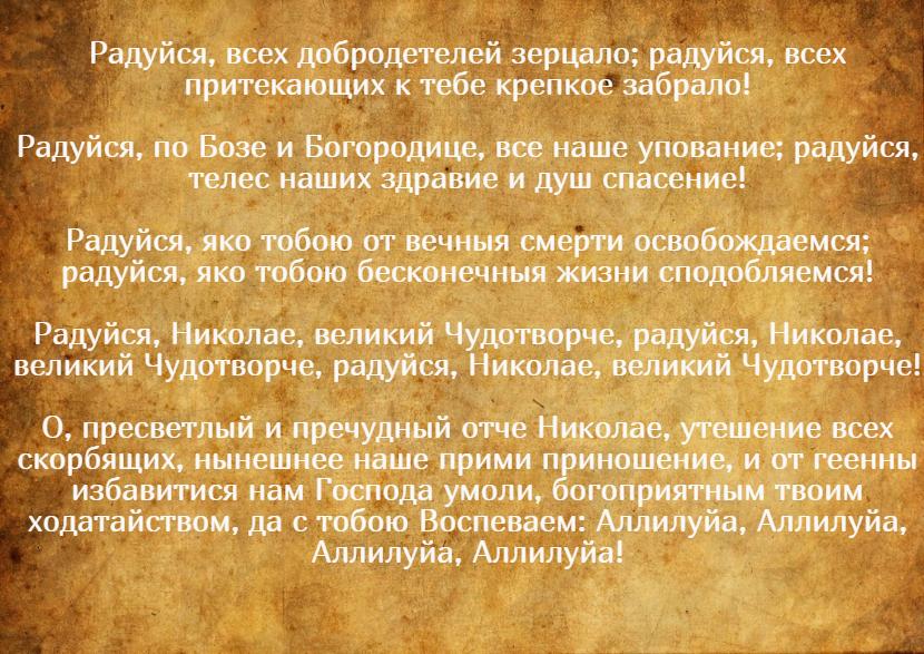 На фото 9 часть молитвы Николаю Чудотворцу, изменяющая судьбу.