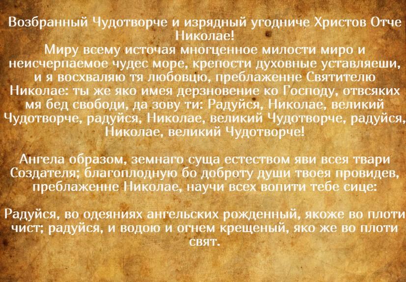 На фото изображена первая часть текста молитвы Николаю Чудотворцу, изменяющей судьбу за 40 дней.