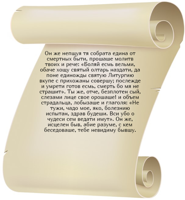 На фото 2 часть текста святителю Нектарию против рака.