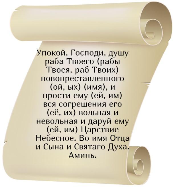 На фото изображен текст еще одной короткой поминальной молитвы.