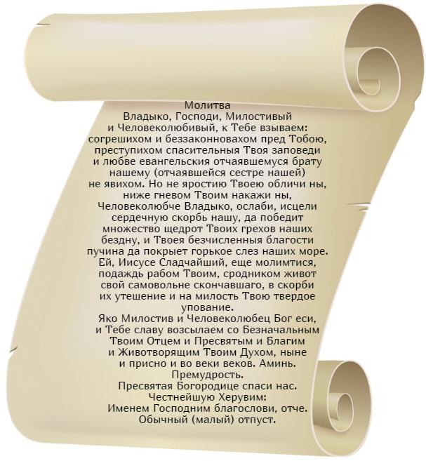 На фото изображена 3 часть молитвы о самоубиенных от Льва Оптинского.
