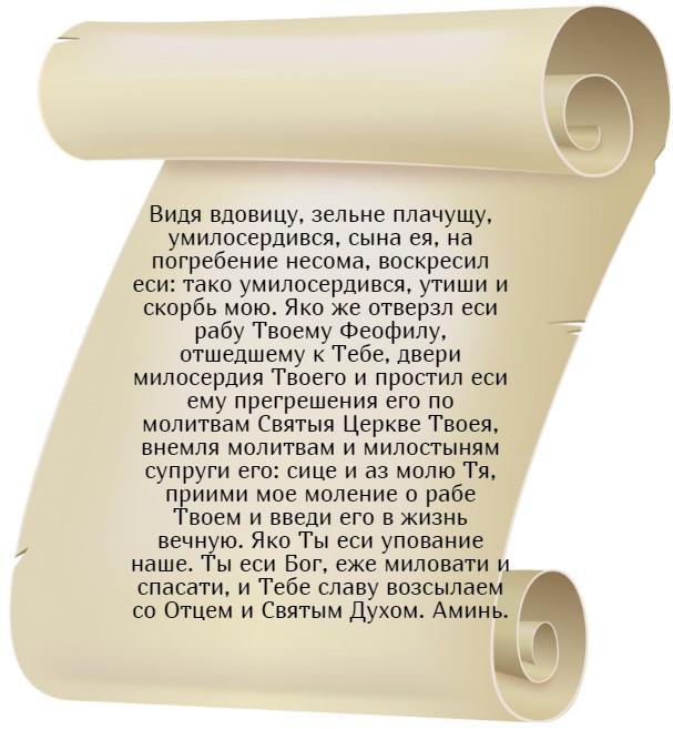На фото 4 часть текста молитвы об усопшем супруге.