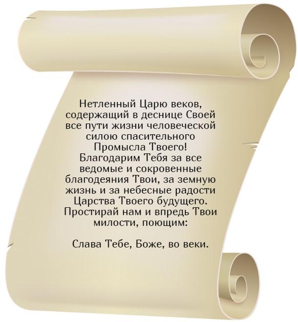 На фото изображен текст кондака 1.