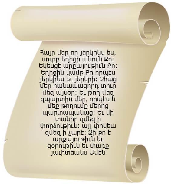 На фото изображена молитва Отче Наш на армянском языке.