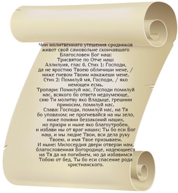На фото изображена 1 часть молитвы о самоубиенных от Льва Оптинского.