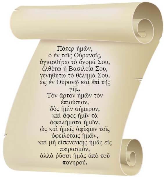 На фото изображен текст молитвы Отче Наш на греческом языке.