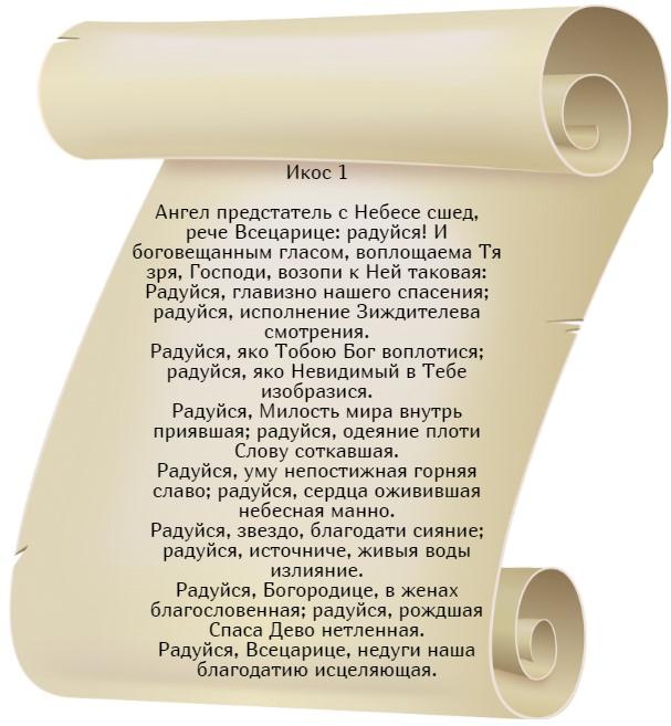 На фото изображен текст Икос 1.