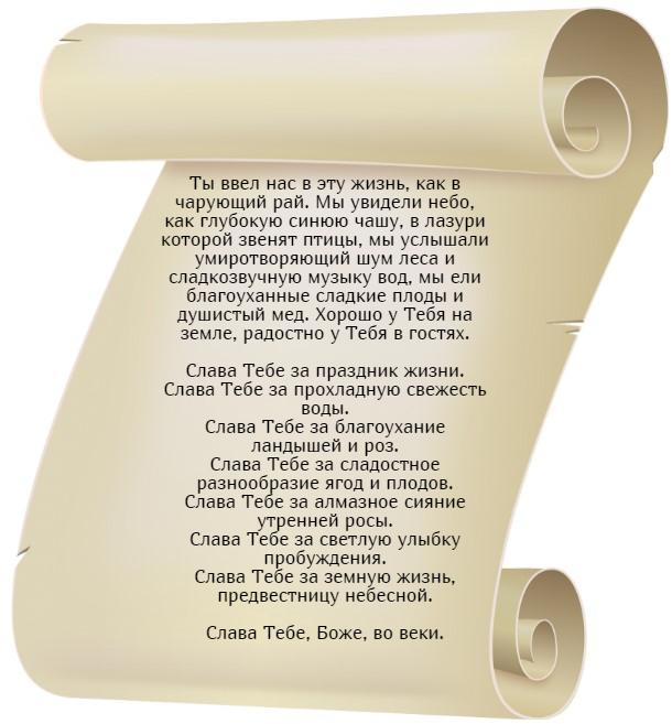 На фото изображен текст икоса 2.