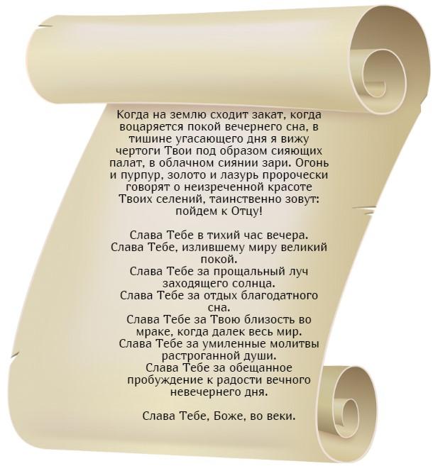 На фото изображен текст икоса 4.