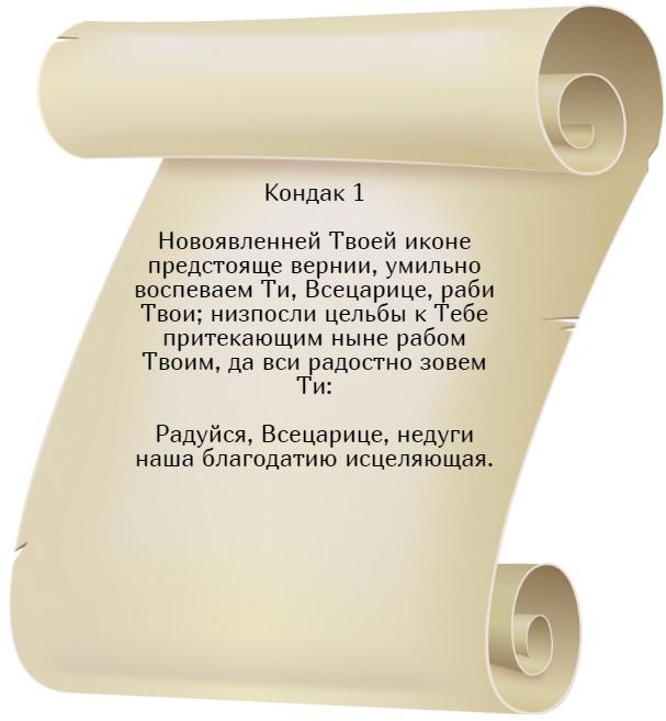 На фото изображен текст кондак 1.
