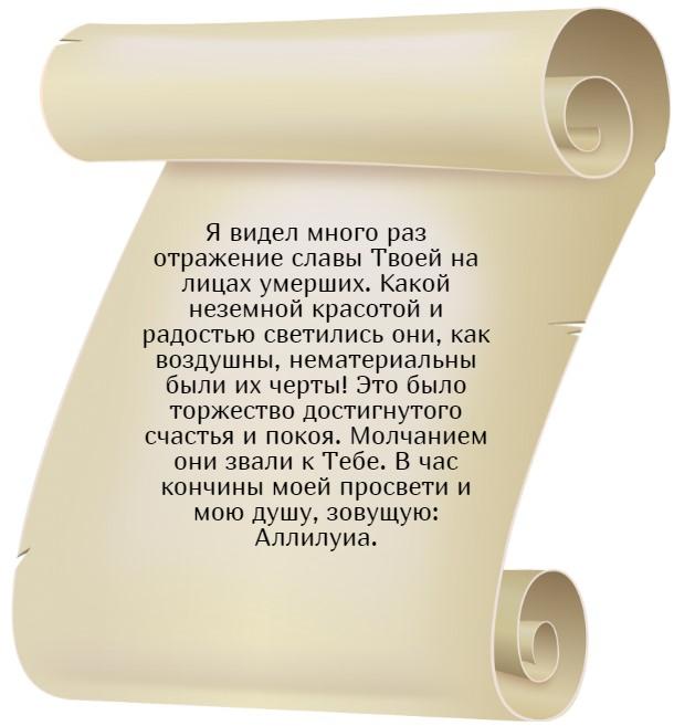 На фото изображен текст кондака 12.