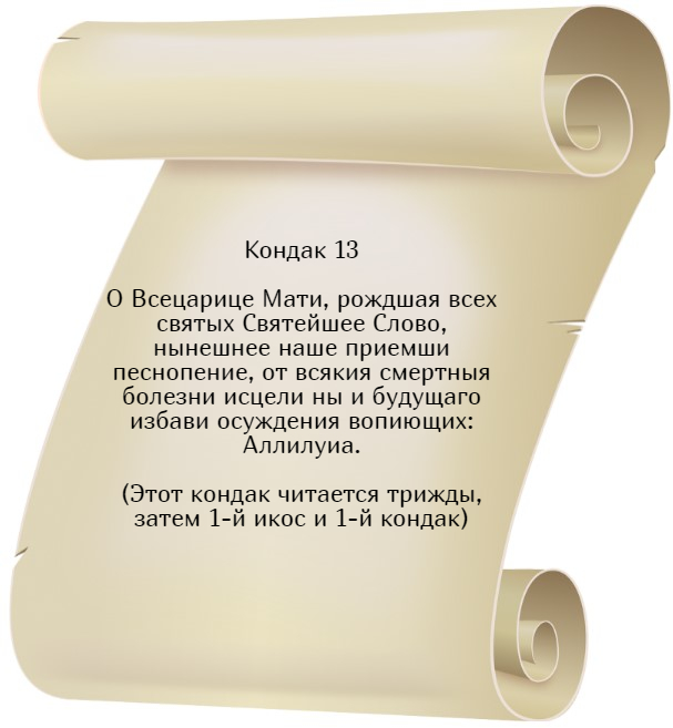 На фото изображен текст Кондак 13.