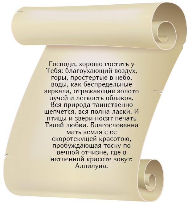 На фото изображен текст кондака 2.