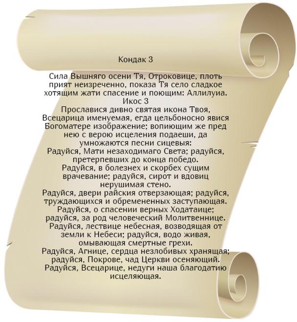 На фото изображен текст Кондак 3, Икос 3.