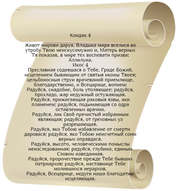 На фото изображен текст Кондак 4, Икос 4.