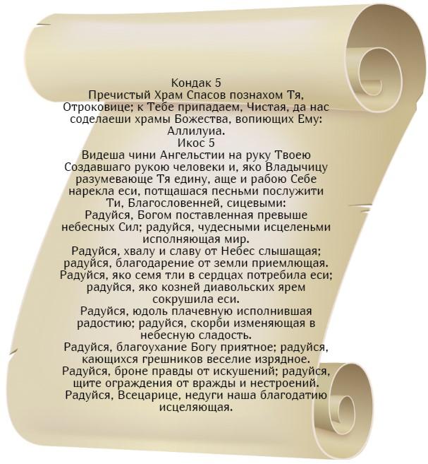 На фото изображен текст Кондак 5, Икос 5.