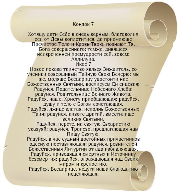 На фото изображен текст Кондак 7, Икос 7.