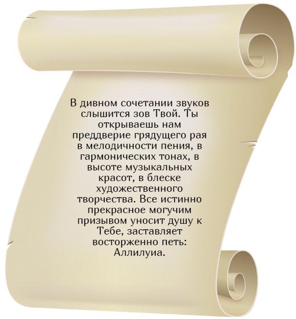 На фото текст кондака 7.