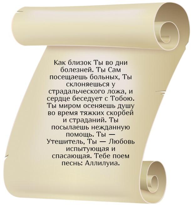 На фото изображен текст кондака 8.
