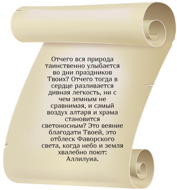 На фото изображен текст кондака 9.