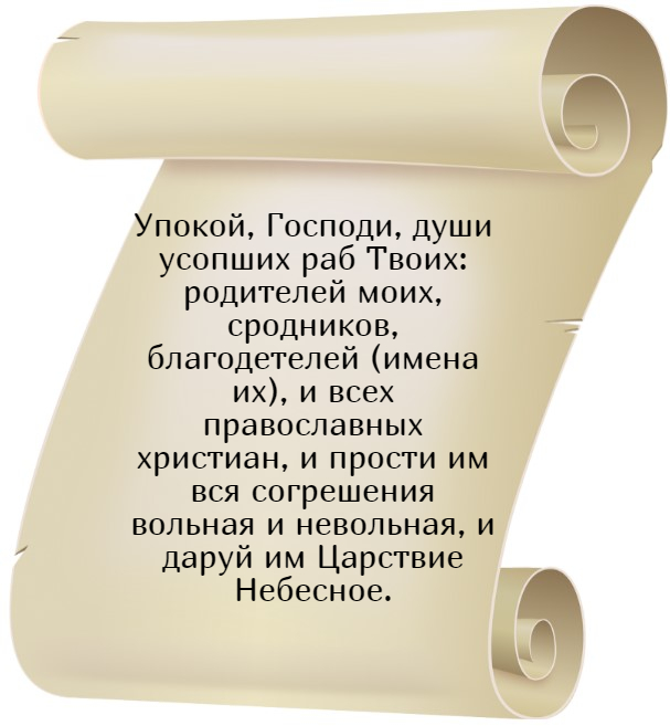 На фото изображен текст короткой поминальной молитвы.