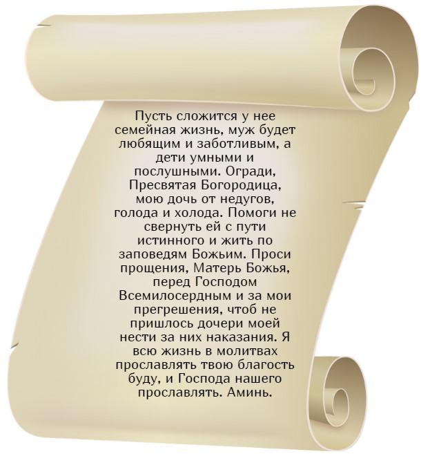 На фото изображен текст материнской молитвы Богородице о счастье дочери.