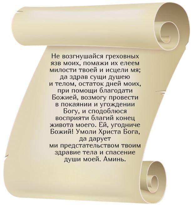 На фото изображен текст молитвы Пантелеймону перед операцией часть 2.