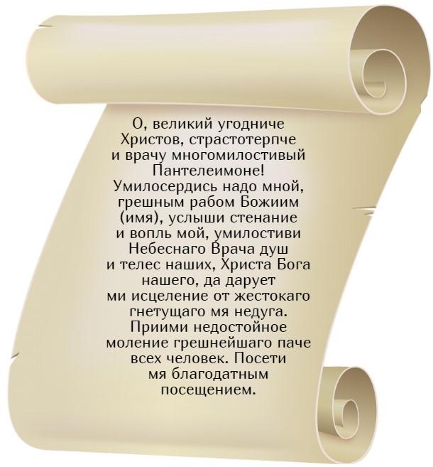 На фото текст молитвы Пантелеймону перед операцией.