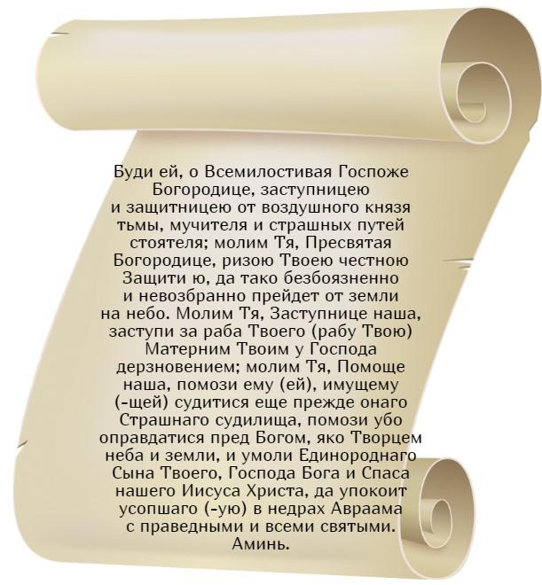 На фото изображена 2 часть текста молитвы Богородицы о новоприставленном.