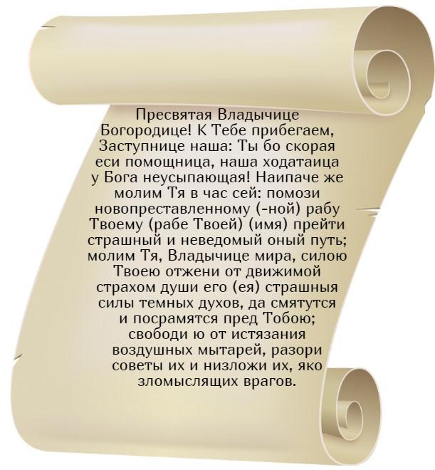 На фото текст молитвы Богородице об усопшем.