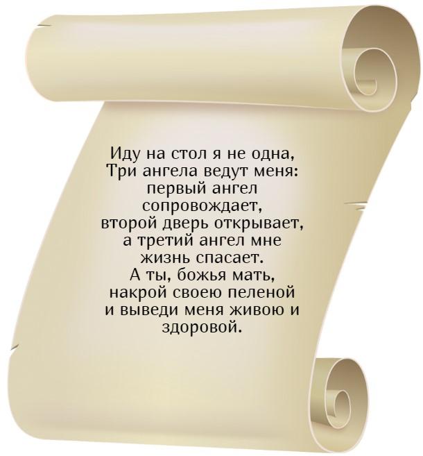 На фото текст молитвы {amp}quot;Иду на стол я...{amp}quot;.