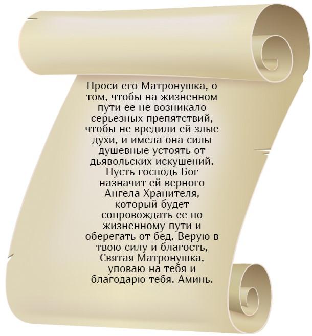 На фото текст молитвы Матроне о дочери.