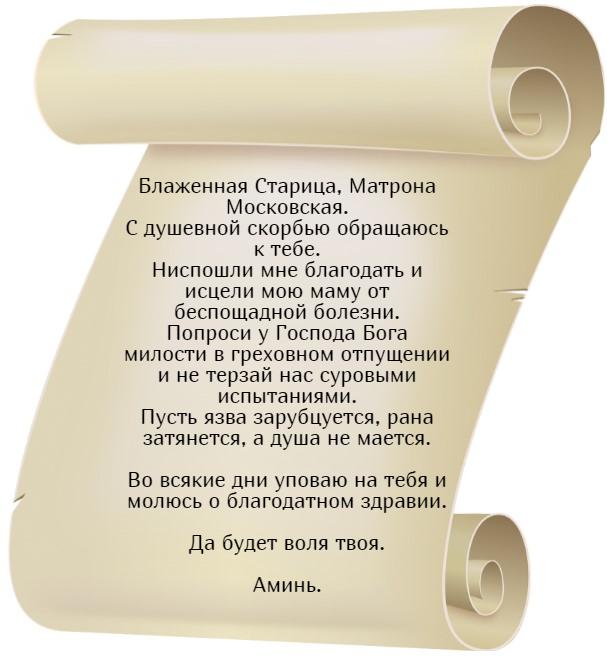На фото изображен текст молитвы о здоровье мамы Матроне Московской.