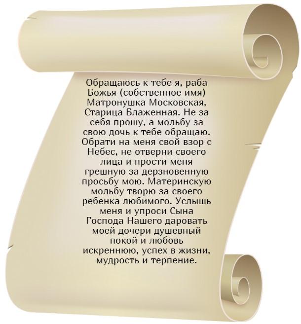 На фото изображен текст материнской молитвы Матроне о дочери.