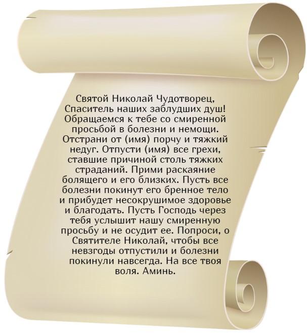 На фото молитвы Николаю Угоднику от исцеления.
