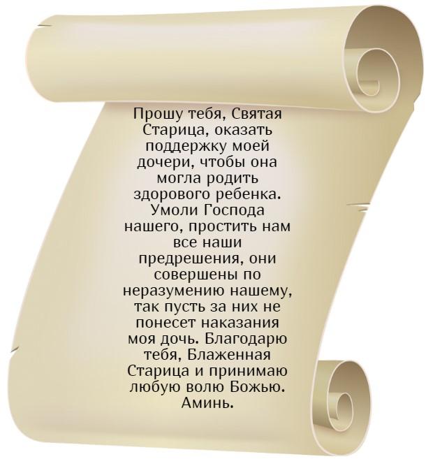 На фото текст молитвы Матроне перед родами дочери.